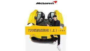 迈凯伦720S超跑系列讲解