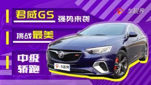 挑战最美中级轿跑,君威GS强势来袭