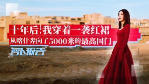 十年后我穿着一袭红裙 从喀什奔向了五千米的最高国门