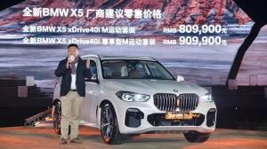 视频 一周新车 宝马X5和马自达CX8