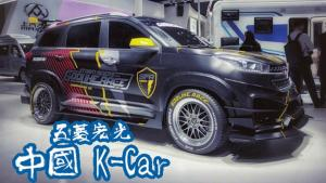 顾事-中国k-car 五菱宏光
