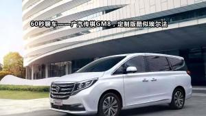 60秒聊车——广汽传祺GM8,定制版酷似埃尔法