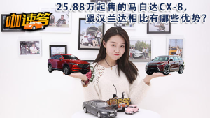25.88万起售的马自达CX-8,跟汉兰达相比有