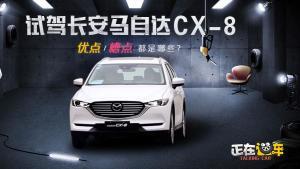 试驾长安马自达CX-8 优点&槽点都有哪些?