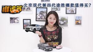北京现代第四代途胜哪款值得买?