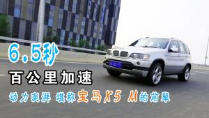 8万多元买下宝马X5 M前身,347马力,6.5秒加速的SUV