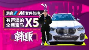 《韩贩》满身M套件加持 有声浪的全新宝马X5