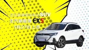 北汽新能源EX5 定位紧凑型纯电动SUV 定于1月27日上市
