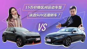 15万价格区间运动车型,该选SUV还是轿车?