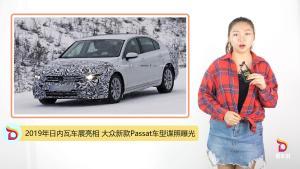 2019年日内瓦车展亮相 大众新款Passat车型谍照曝光