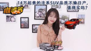 14万起售的法系SUV品质不输日产,值得买吗?