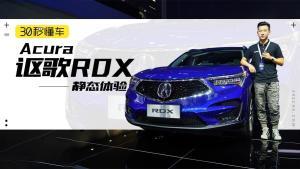 10AT+2.0T最强组合完爆BBA 广汽Acura全新RDX视频测试