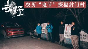 """去野:徒步8公里 十月初一探秘封门""""鬼""""村"""