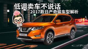 【购车300秒】 低调卖车不说话 2017款日产奇骏车型解