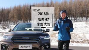 试驾2018款哈弗H7,国产品质已然威胁合资车!