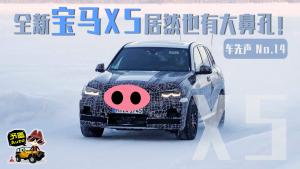 """大鼻孔""""或将成为宝马SUV的全新标签,不信你看X5!"""
