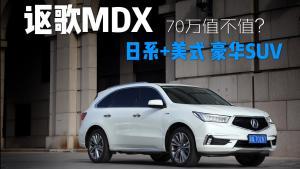 讴歌MDX,日系+美式豪华SUV值吗?70万的