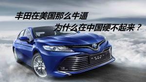 美国销量第一的轿车,为什么在中国卖不过帕萨特迈腾