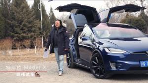 嘉伟试车:评测特斯拉Model X P100D