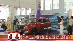 """售7.58万元起 """"型鲨""""宝骏530上市"""