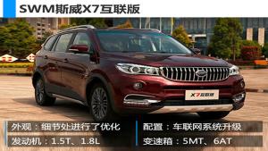 七座大SUV定位十万!互联版斯威X7玩的什么套路?