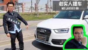 30多万买来塑料车为哪般 老实人冒险揭秘奥迪Q3