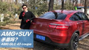 AMG+SUV矛盾吗?《自驾说车》测试AMG GLC43 Coupe