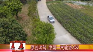 智尚 至简 《极速车坛》原创试驾——中国一汽骏派A5