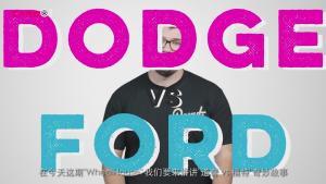 品牌故事,道奇和福特的恩怨情仇