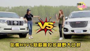 汽车百科姐说:新款普拉多VS哈弗H9越野大比拼