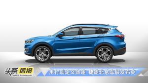 X70 Coupe、X90 齐亮相,捷途北京车展放大招