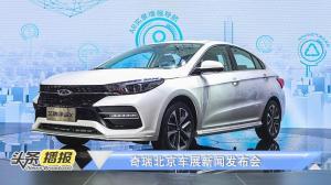 瑞虎8上市、全新艾瑞泽揭幕,奇瑞北京车展不玩虚的