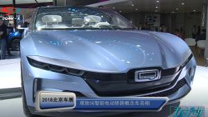 2018北京车展 观致5G智能电动轿跑概念车亮相