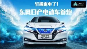 2018北京车展:轩逸来电了!东风日产电动车首炮