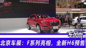 2018北京车展:哈弗H6新车预售13.50万起,F5全球首秀