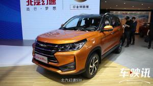 2018北京车展:北汽幻速S3X首发亮相