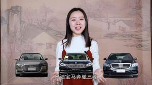 家族长子宝马7系 奔驰S级和奥迪A8L到底应该怎么选?