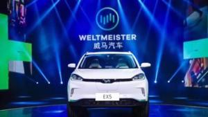 2018北京车展 | 30秒看新车:威马EX5到底怎么样?