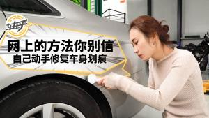网上的方法你别信,自己动手修复车身划痕