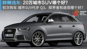 【胖哥选车】欲购20万级别城市SUV代步