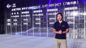 售价13.98-18.58万 国产SUV众泰T800上市