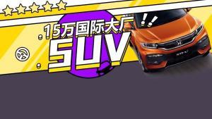 合资品牌15万热门SUV车型 到底哪台车品质最好?