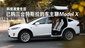 科技改变生活,已购三台特斯拉的车主聊Model X