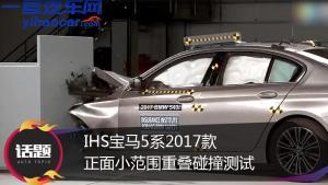 IHS宝马5系2017款正面小范围重叠碰撞测试