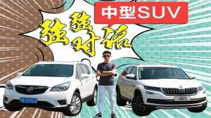 中型SUV强强对话 斯柯达柯迪亚克对比别克昂科威