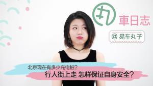 《丸车日志》行人如何避免事故 北京有多少充电桩?