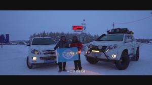 俄罗斯冰上丝绸之路(三) 奥伊米亚康探寻长寿秘诀