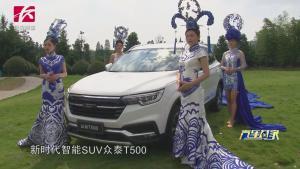 售6.98-12.38万众泰T500上市发布暨全系抢购会