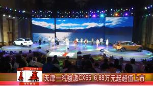 新境界 更多彩 天津一汽骏派CX65 6.89万元起超值上市
