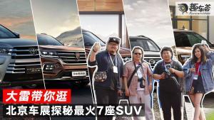 最火7座SUV看个遍 大雷携网友逛北京车展